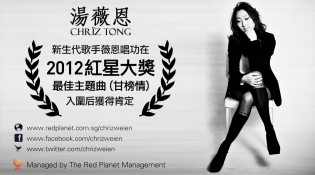 Red Planet Group - Chriz Tong 湯薇恩 - Kampong Ties 《甘榜情缘》 Nominated for Star Awards 红星大奖 2012