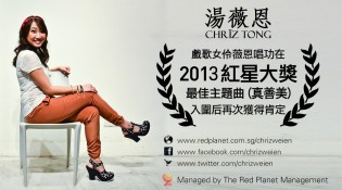 Red Planet Group - Chriz Tong 湯薇恩 - 《真善美》 Nominated for Star Awards 红星大奖 2013