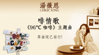 Red Planet Group - Chriz Tong 湯薇恩 - 《啡情歌》 96°C Cafe 《96°C 咖啡》 Theme Song 主题曲