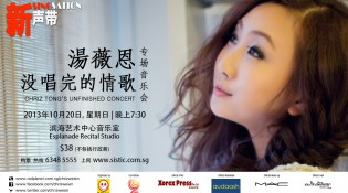 Red Planet Group - Chriz Tong 湯薇恩 - Chriz Tong's Unfinished Concert 新声带《汤薇恩 没唱完的情歌 专场音乐会》