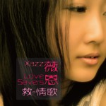Red Planet Group - Chriz Tong 湯薇恩 - 2011 Second Album 《Love Savers 薇恩-救。情歌》