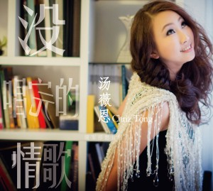 Red Planet Group - Chriz Tong 湯薇恩 - 2013 Third Album 《Unfinished Love Songs 没唱完的情歌》